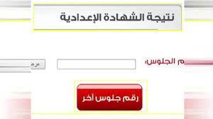 رابط موقع نتيجة الشهادة الإعدادية في ليبيا 2020 برقم الجلوس المنطقة الغربية  - المنطقة الشرقية
