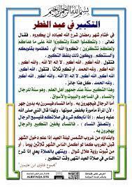 روح وريحان - صيغ تكبيرات العيد ١- الله أكبر الله أكبر لا...