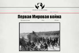 Первая Мировая война предпосылки ход итоги Первая Мировая война Реферат по истории