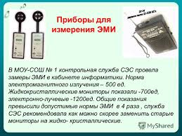 Презентация на тему Влияние электромагнитного поля на  38 В МОУ СОШ 1 контрольная служба