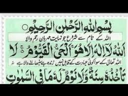ayatul kursi full by osama azhar