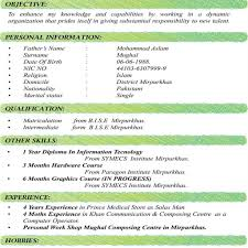 Cv Format 2017 In Pakistan Download In Ms Word Within Update Resume ...