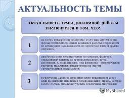 Презентация на тему МОЛДАВСКАЯ ЭКОНОМИЧЕСКАЯ АКАДЕМИЯ ФАКУЛЬТЕТ  5 Актуальность темы дипломной работы