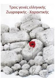Αποτέλεσμα εικόνας για τρεις γενιες ελληνικης ζωγραφικης χαρακτικης πινακοθηκη συγχρονης τεχνης