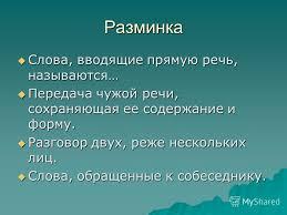 Презентация на тему Предложения с чужой речью Разминка Слова  2 Разминка Слова вводящие прямую речь