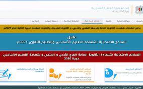 إصدار نتائج البكالوريا في سوريا 2021 الشهادة الثانوية المهنية الشرعية  النسوية moed.gov.sys