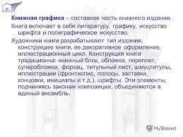 Презентация на тему Книжная графика Наиболее древний и  4 Книжная