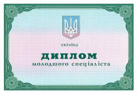 Купить неподдельный диплом младшего специалиста российского ВУЗа  Диплом младшего специалиста украинского ВУЗа