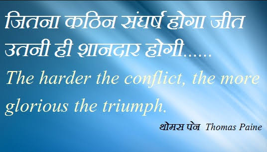 motivational thoughts on life in hindi