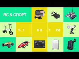 Видеозаписи Banggood Интернет-магазин товаров из Китая ...