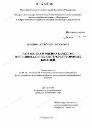Диссертация на тему Разработка и оценка качества функциональных  Диссертация и автореферат на тему Разработка и оценка качества функциональных быстрорастворимых киселей dissercat