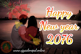 Happy New Year 2076 Gif Happy New Year 2076 Quotes Ujyaalo Nepal