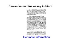 sawan ka mahina essay in hindi google docs