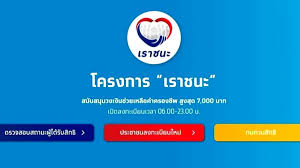 กรุงไทยตอบแล้ว