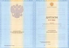 Купить диплом о высшем образовании любого ВУЗа страны ГОЗНАК Диплом специалиста 2012 2013
