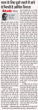 moving into another city for work brings an economic stability source dainik bhaskar