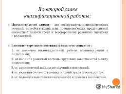 Презентация на тему Выпускная квалификационная работа  7 Во второй главе квалификационной работы Психологический климат