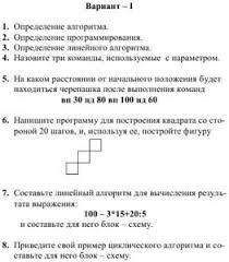 Контрольная работа по информатике Алгоритмика  Контрольная работа по информатике Алгоритмика