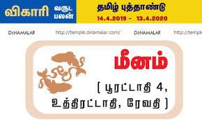 Tamil new year rasi palan 2019 - 2020 | மீனம் ...