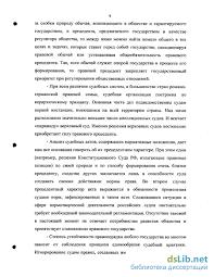 прецедент в системе источников российского права вопросы теории и  Судебный прецедент в системе источников российского права вопросы теории и практики