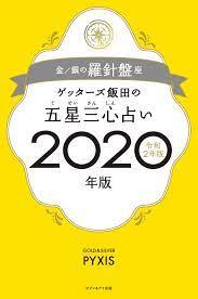 ゲッターズ 飯田 2020 年 占い
