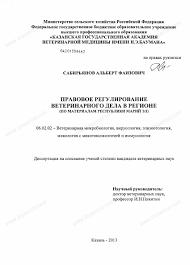 Диссертация на тему Правовое регулирование ветеринарного дела в  Диссертация и автореферат на тему Правовое регулирование ветеринарного дела в регионе