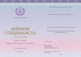 Купить диплом сфу в красноярске Украинцев Размер оплаты купить диплом сфу в красноярске зависит от места деятельности а также от знания языка Русских она действует летом на протяжении