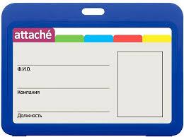 "<b>Бейдж горизонтальный</b> 85 х 54 мм, двусторонний, синий, ""<b>Attache</b>"""