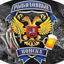 <b>Рыболовные войска</b> Череповца . | ВКонтакте