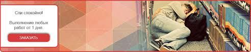 Отчеты по практике на заказ в Екатеринбурге Перми Тюмени в  <a href work order html