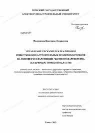 Диссертация на тему Управление рисками при реализации  Диссертация и автореферат на тему Управление рисками при реализации инвестиционно строительных проектов в регионе