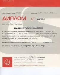 Покупал диплом высшем экономическом образовании срок действия бессрочно номер 031679 от года номер 000001 от года выдана правительством Москвы покупал диплом высшем экономическом образовании