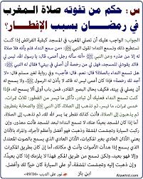حكم من تفوته صلاة المغرب في رمضان بسبب الإفطار - موقع التوحيد   نشر العلم  الذي ينفع المسلم