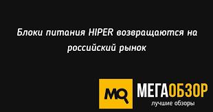 <b>Блоки питания HIPER</b> возвращаются на российский рынок ...