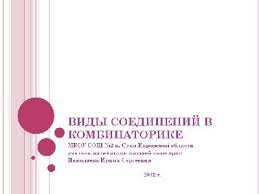 Изучение видов соединений в комбинаторике Презентация к уроку