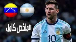 ملخص مباراة الارجنتين وفنزويلا 1-3 سقوط التانجو في حضور ميسي 🔥 HD - YouTube