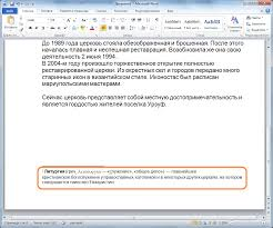 Как делать сноски в word help me now ru Как делать сноски в word 2010
