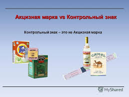 Презентация на тему Опыт Республики Беларусь в борьбе с  3 Акцизная марка vs Контрольный знак Контрольный знак это не Акцизная марка