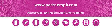 Partner | <b>Аксессуары</b> для телефонов и планшетов | ВКонтакте