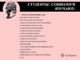 Презентация на тему НАПРАВЛЕНИЕ СОЦИОЛОГИЯ Социология это  5 СТУДЕНТЫ СОЦИОЛОГИ