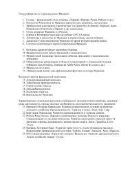 Урок для класса Темы рефератов по страноведению Франции