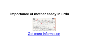 importance of mother essay in urdu google docs