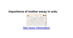 importance of mother essay in urdu google docs