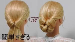 簡単アップ髪型上手なくるりんぱのやり方があることを知っています