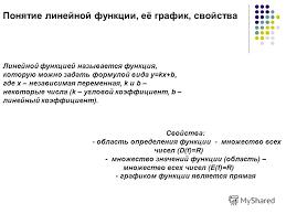 Презентация на тему Муниципальное общеобразовательное учреждение  6 Понятие