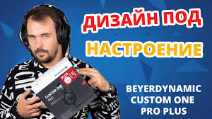 Обзор <b>наушников Beyerdynamic CUSTOM</b> ONE PRO PLUS 16 ...