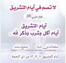 ماهي أيام التشريق ولماذا... - الشهيد عبد الفتاح عمر التير