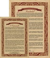 Фамильный диплом происхождения и значения фамилии Если у вас нет желания ходить по типографиям и багетным мастерским то мы возьмём на себя все вопросы и вы получите уже полностью готовый к вручению и