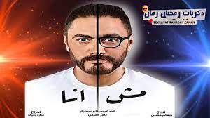 فيلم مش انا للنجم تامر حسني - YouTube