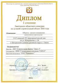 Трест  Диплом лауреата конкурса на лучший строительный объект года 2010 ул